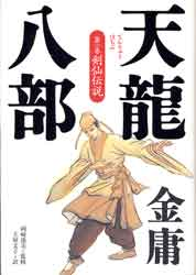 tenryuhachibu1.jpg