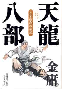 tenryuhachibu3.jpg